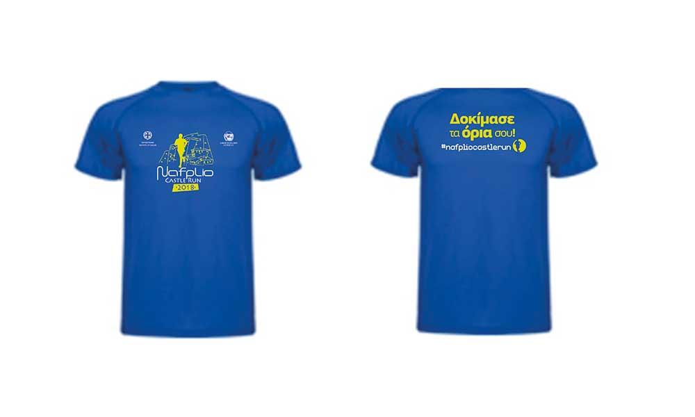 Ανακοίνωση Παροχών Συμμετοχής- Παρουσίαση επίσημου t-shirt Διοργάνωσης
